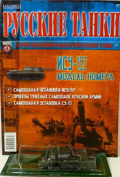 Князев магазин журнальная серия русские танки разумеется