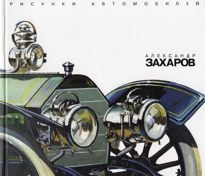 Рисунки художника а.захарова