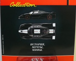 "Ferrari FXX серия ""Ferrari Collection"" вып.№2"