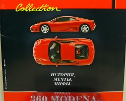 "Ferrari 360 Modena серия ""Ferrari Collection"" вып.№1"