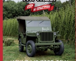 "журнал ""Автолегенды СССР и соцстран"" №186 Willys MB/Ford GPW (без модели)"