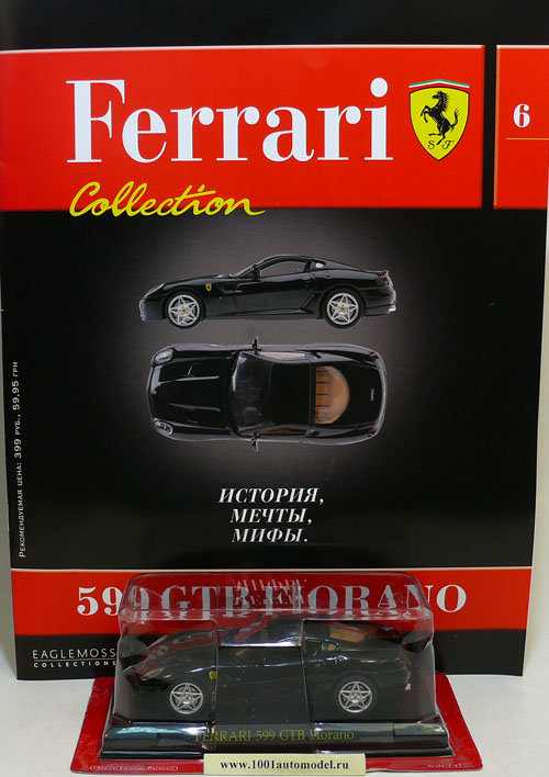 "Ferrari 599 GTB Fiorano серия ""Ferrari Collection"" вып.№6 FC006"